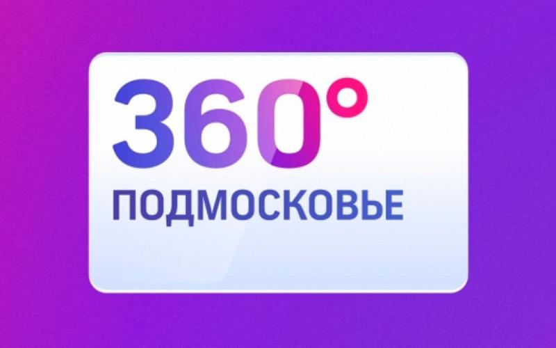 Podmoskove-360-kanal