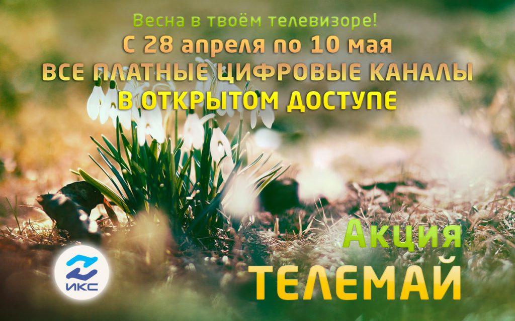 Aktsiya-telemaj
