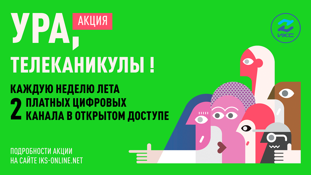 Telekanikuly-aktsiya-leto