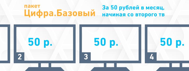 50-rub-za-vtoroj-tv
