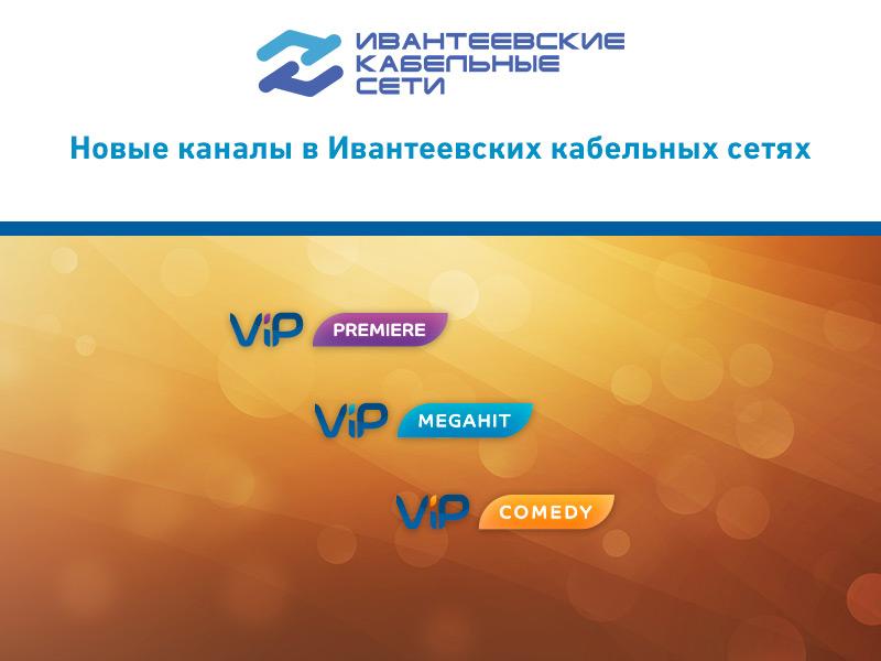 Novye-kanaly-VIP
