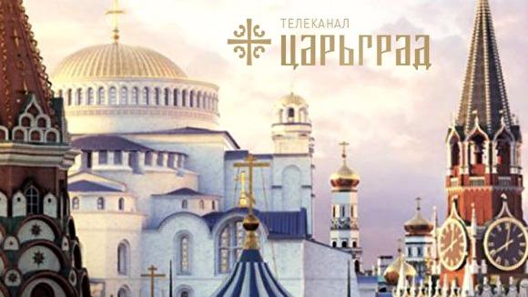 Телеканал Царьград прекращает вещание с 1 декабря 2017 года