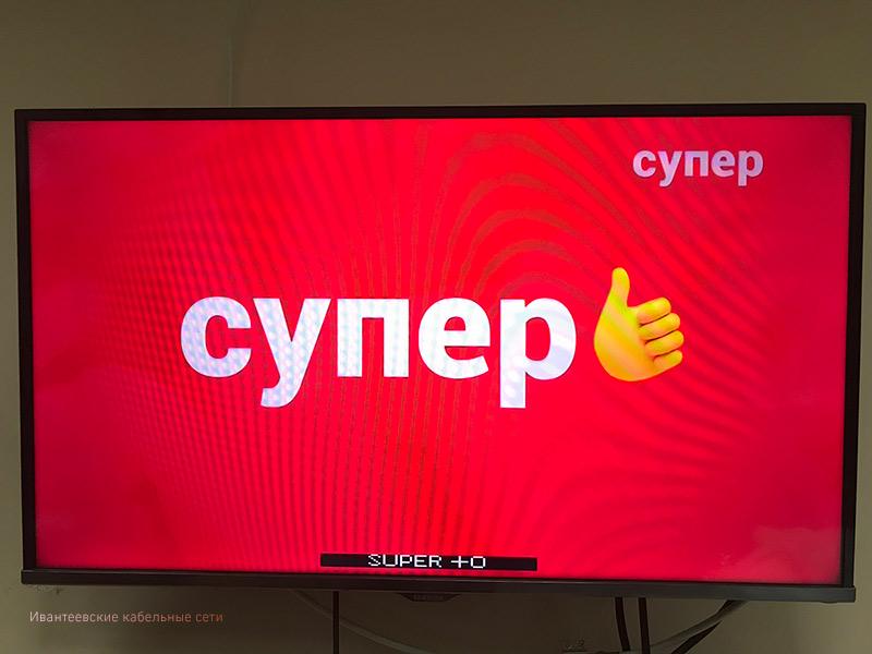 """Новый телеканал """"Супер"""""""