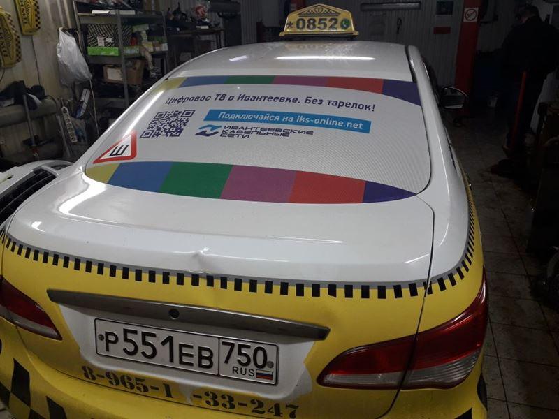 Реклама кабельного тв на такси Ивантеевки
