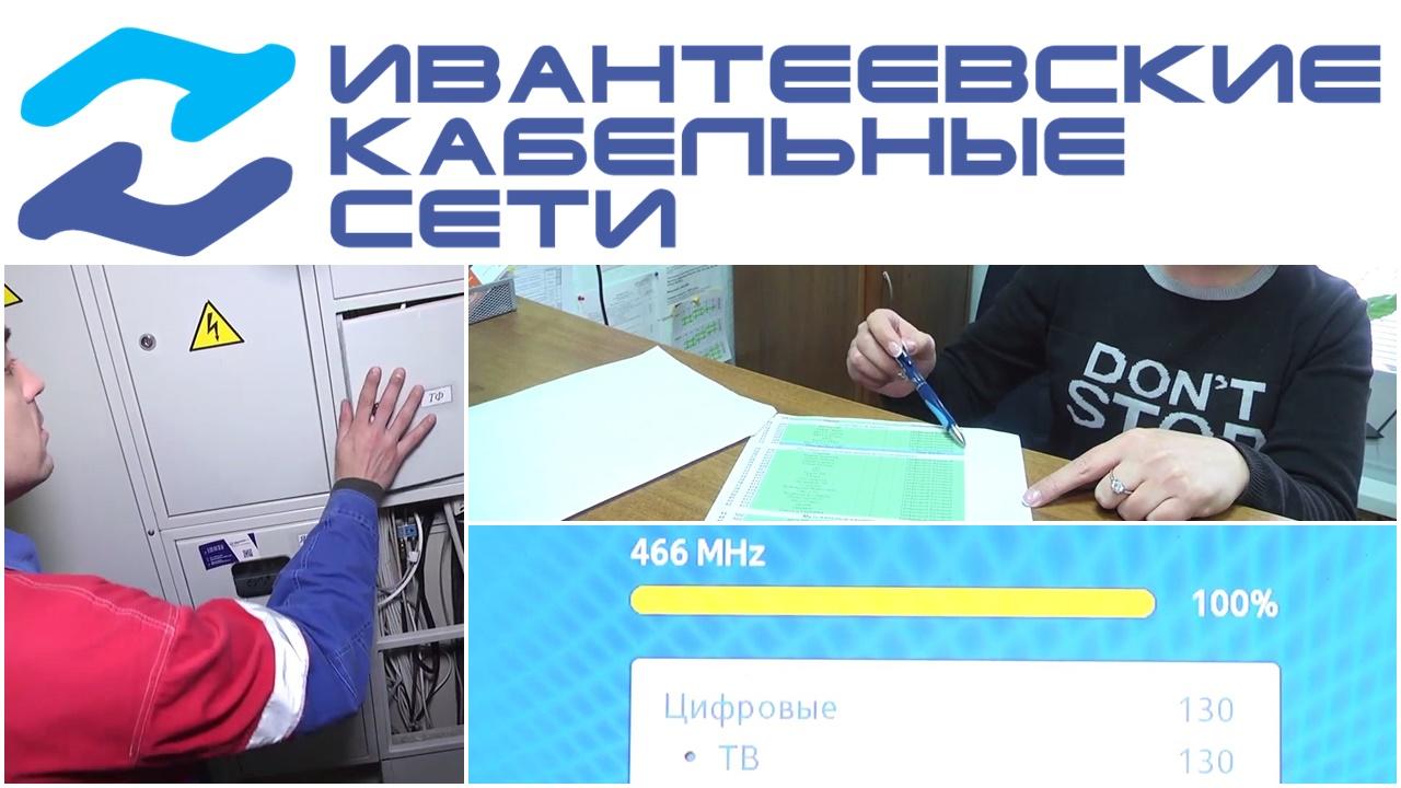 Цифровое кабельное телевидение в Ивантеевке  в ногу со временем