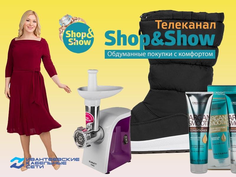 Канал Шоп Энд Шоу (Shop & Show)