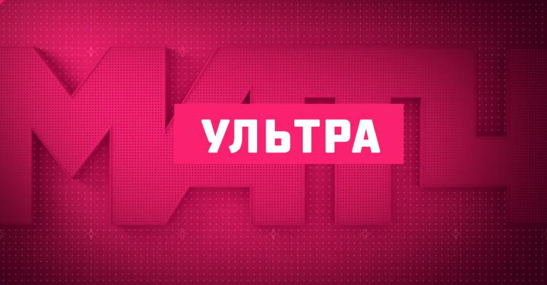 На время ЧМ-2018 появится телеканал «Матч! Ультра»