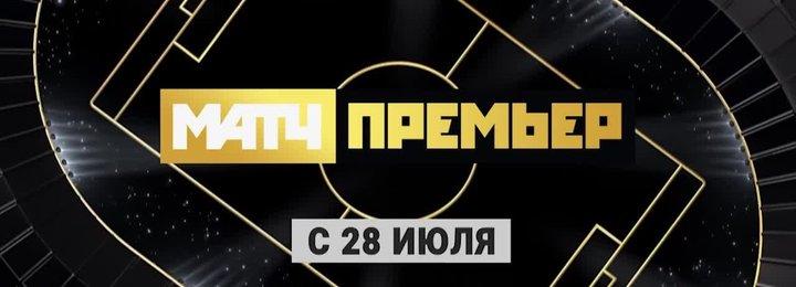 Канал о футболе «МАТЧ Премьер» заменил «Наш футбол»