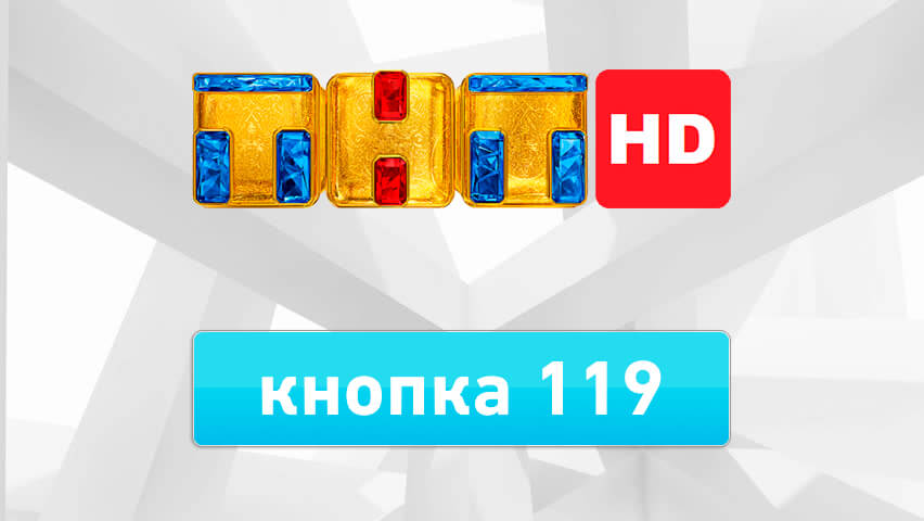 Канал ТНТ в HD качестве