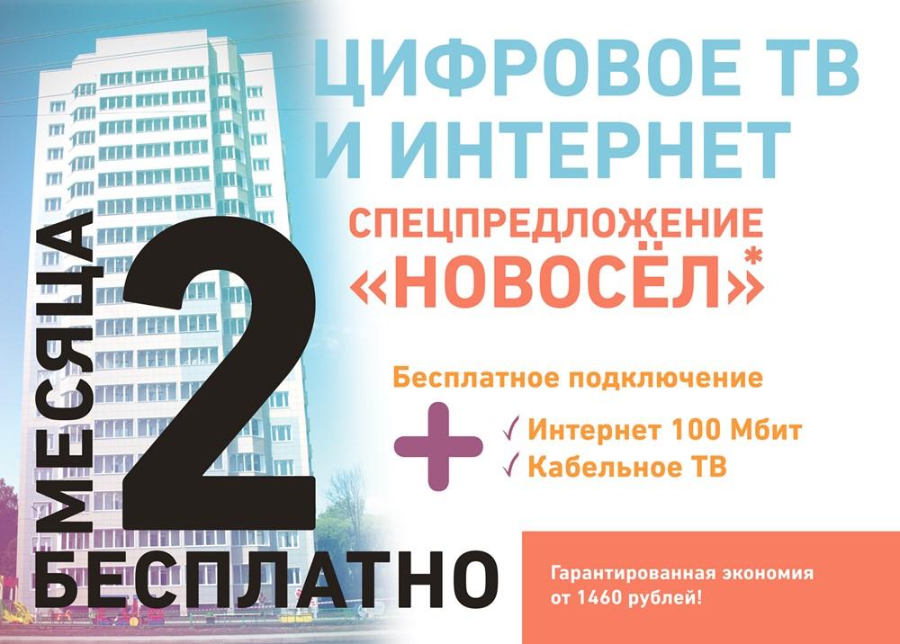 К акции «Новосёл» добавлены дома на Хлебозаводской, 2