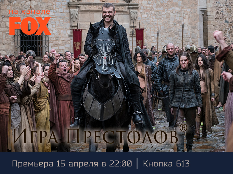 Новый сезон «Игры престолов» с 15 апреля на 613-й кнопке