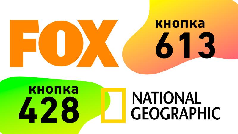 Новые каналы: National Geographic и FOX