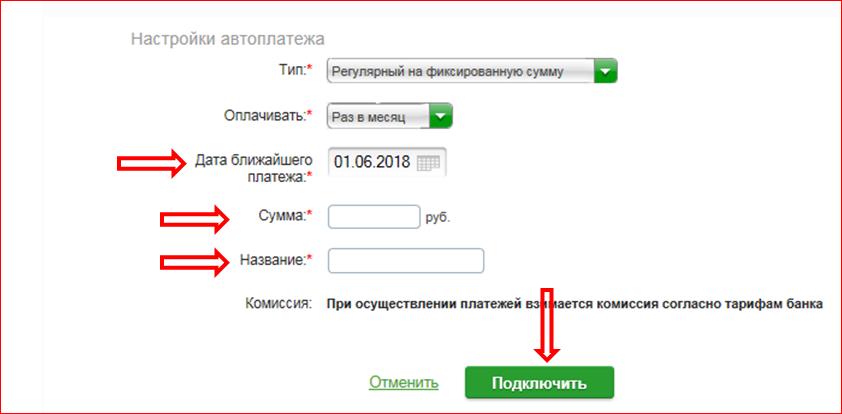 Как подключить автоплатеж за кабельное тв в Сбербанк Онлайн