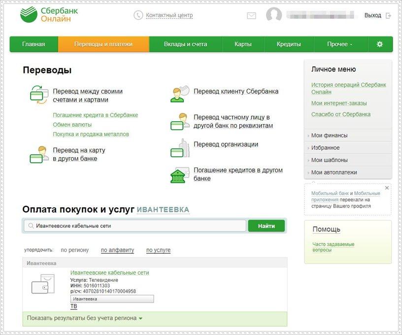 Как оплатить за телевидение в Ивантеевке