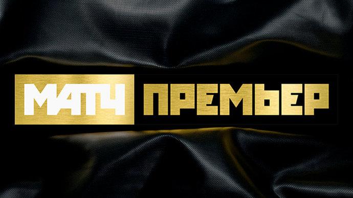 Канал «МАТЧ Премьер»