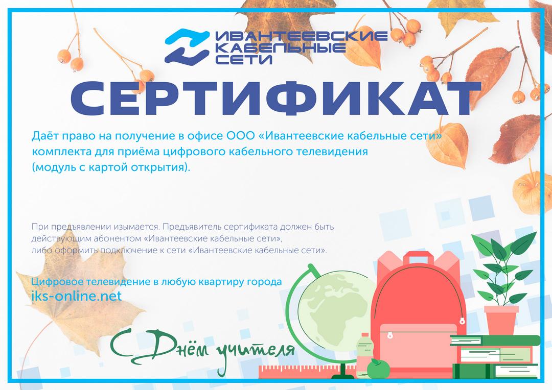 sertifikat den uchitelya 1