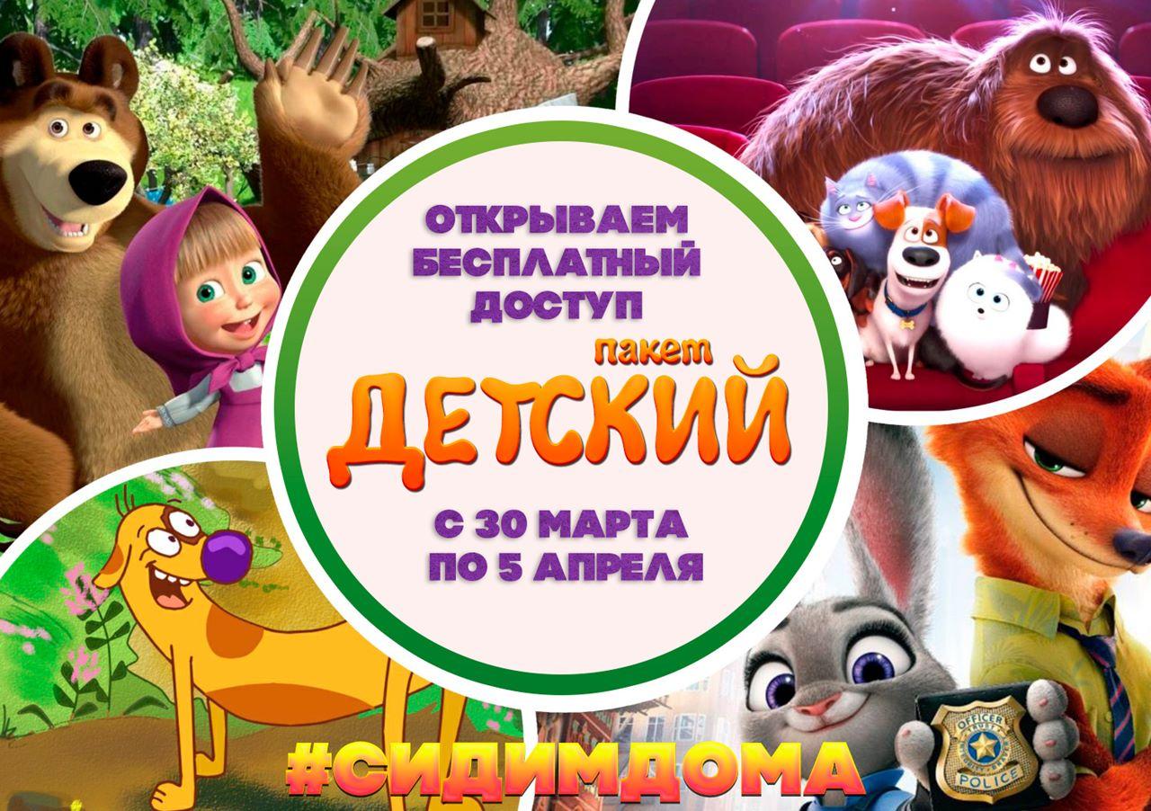 Пакет Детский Сидим дома 30050504