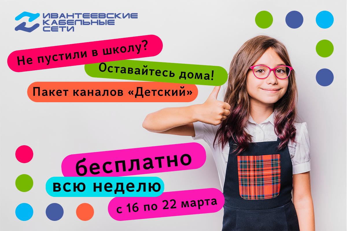 Пакет детский бесплатно март